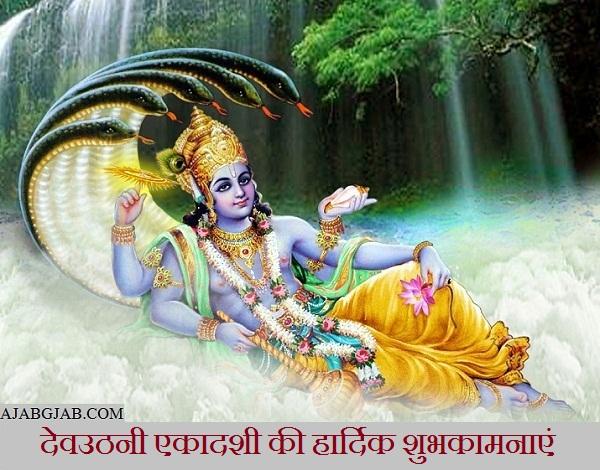 Happy Dev Uthani Ekadashi Images