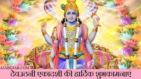 Happy Dev Uthani Ekadashi Photos For WhatsApp