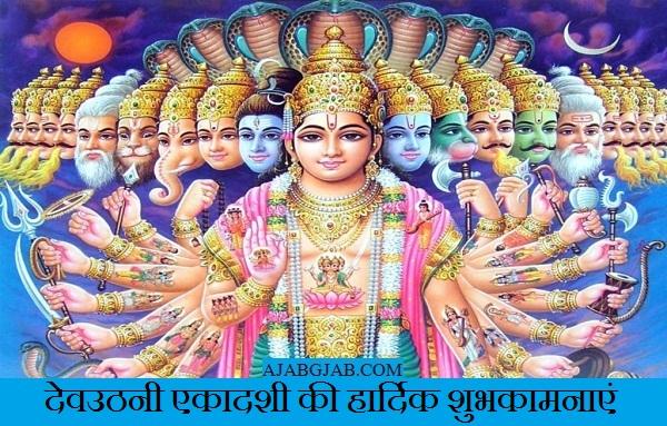 Happy Dev Uthani Ekadashi Pics For Mobile