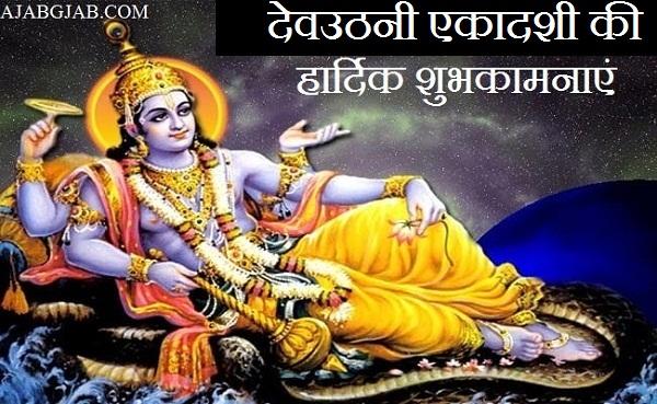 Happy Dev Uthani Ekadashi Pics