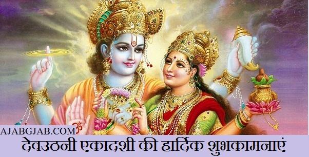 Happy Dev Uthani Ekadashi Wallpaper 2019