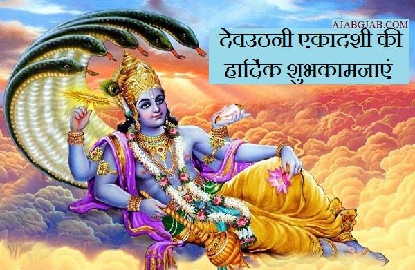 Happy Dev Uthani Ekadashi Wallpaper For Facebook