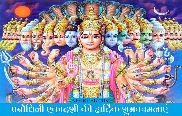 Happy Prabodhini Ekadashi Greetings
