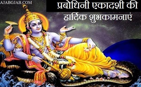 Happy Prabodhini Ekadashi Greetings For Desktop