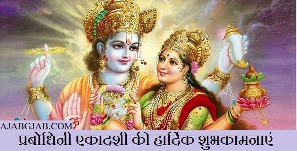 Happy Prabodhini Ekadashi Images