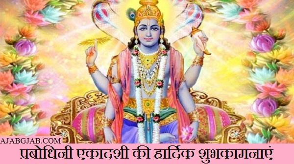 Happy Prabodhini Ekadashi Photos For WhatsApp