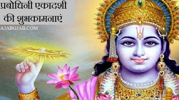 Happy Prabodhini Ekadashi Photos