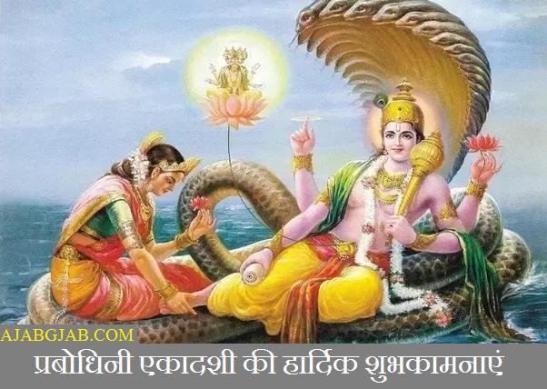 Happy Prabodhini Ekadashi Wallpaper For Facebook