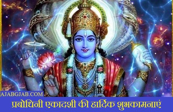Happy Prabodhini Ekadashi Wallpaper