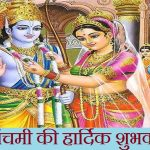 Happy Vivah Panchami Hd Images