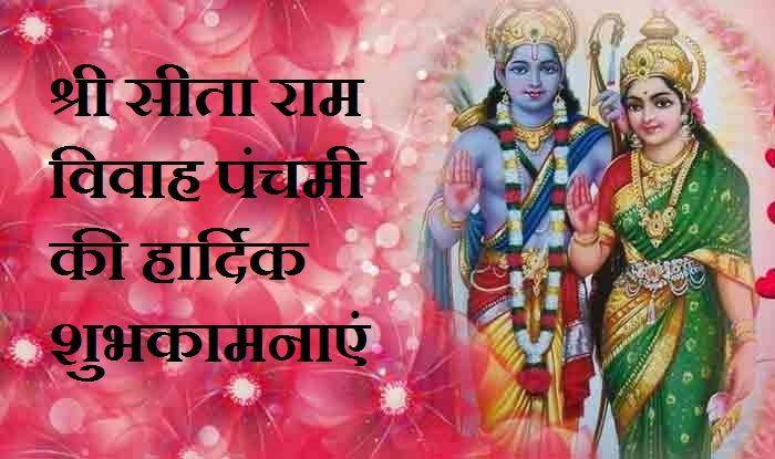 Happy Vivah Panchami Hd Images Free Download