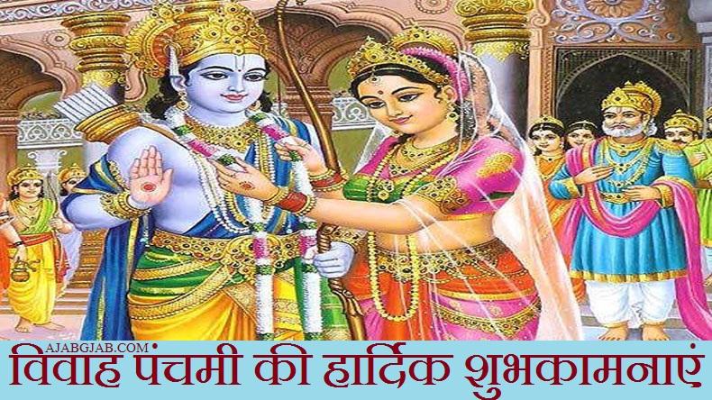 Happy Vivah Panchami Hd Images
