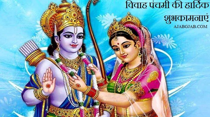 Happy Vivah Panchami Hd Pics For Facebook