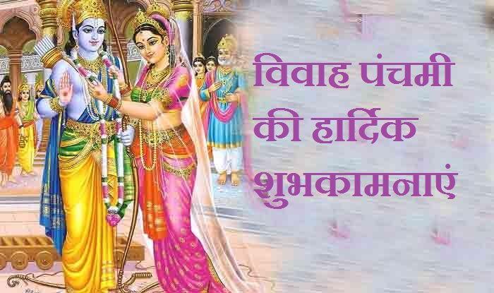 Happy Vivah Panchami Hd Pics
