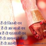Heart Touching Poem On Marriage