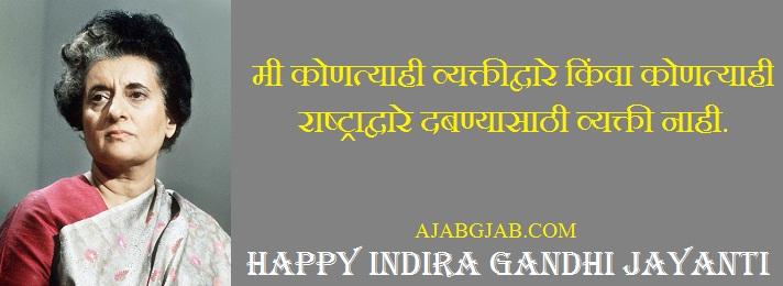 Indira Gandhi Jayanti Marathi Wishes Photos