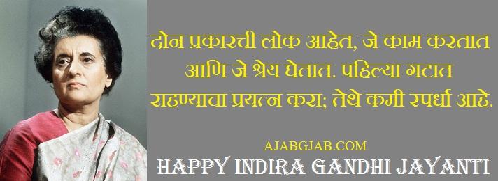 Indira Gandhi Jayanti Messages In Marathi