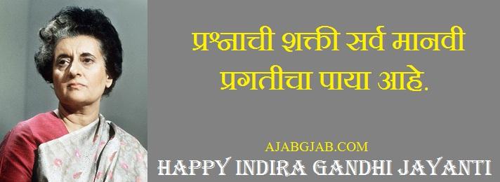 Indira Gandhi Jayanti Status In Marathi Images