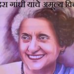 Indira Gandhi Quotes In Marathi