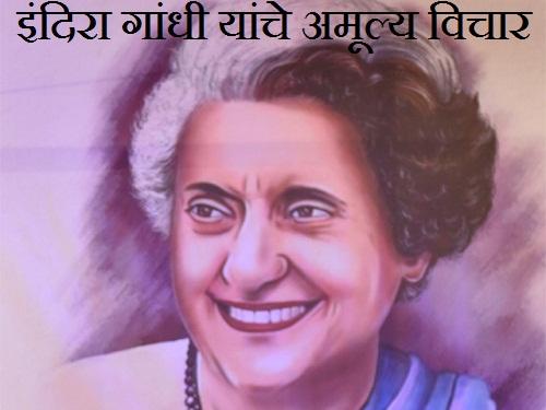 Indira Gandhi Quotes In Marathi