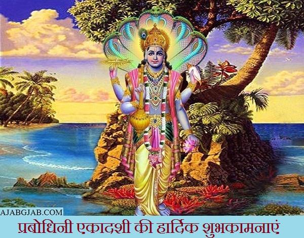 Latest Happy Prabodhini Ekadashi Photos