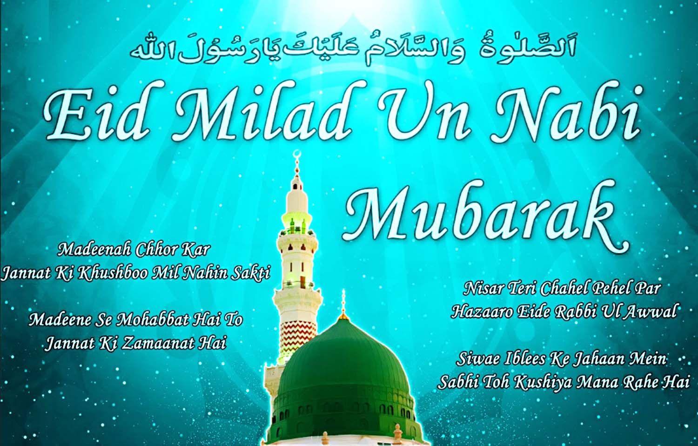 Milad-un-Nabi Urdu Shayari