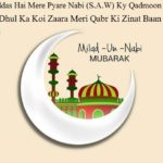 Milad-un-Nabi Urdu Messages