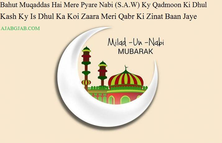 Milad-un-Nabi Urdu Messages