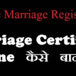 Online Marriage Registration