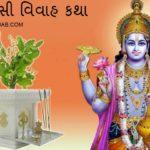 Tulsi Vivah Katha In Gujarati
