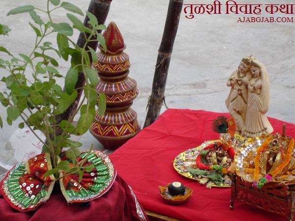 Tulsi Vivah Katha In Marathi