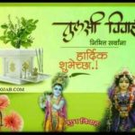 Tulsi Vivah Messages In Marathi