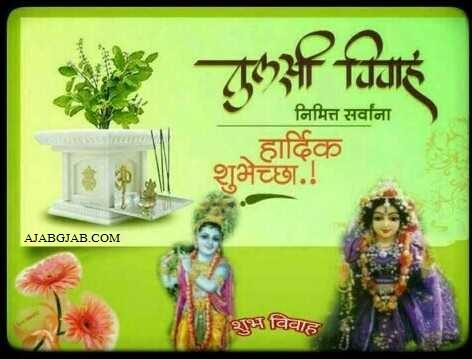 Tulsi Vivah Messages In Marathi