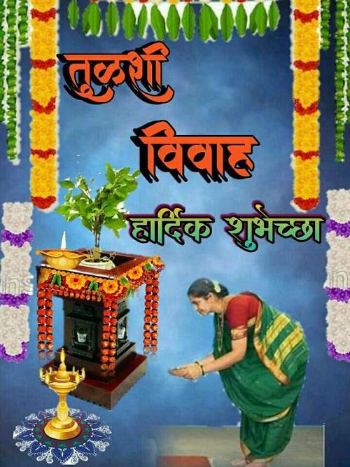 Tulsi Vivahachya Shubhechha Greetings For Desktop