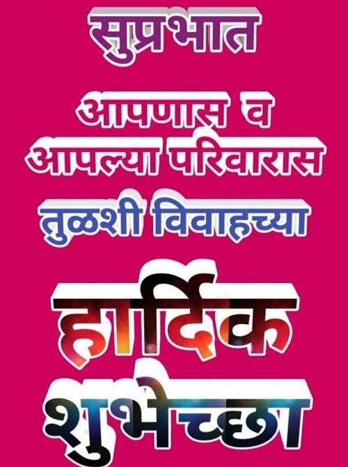 Tulsi Vivahachya Shubhechha Greetings For Facebook