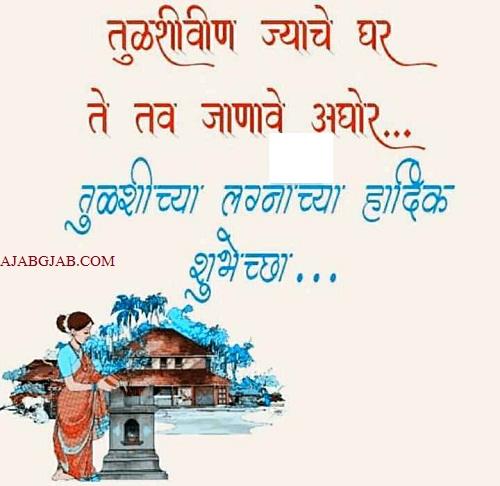 Tulsi Vivahachya Shubhechha Greetings