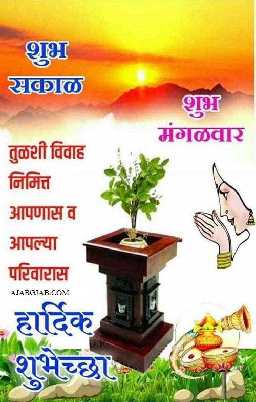 Tulsi Vivahachya Shubhechha Hd Images Free Download