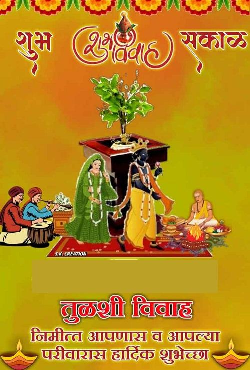 Tulsi Vivahachya Shubhechha Images For Facebook