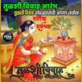 Tulsi Vivah Marathi Images
