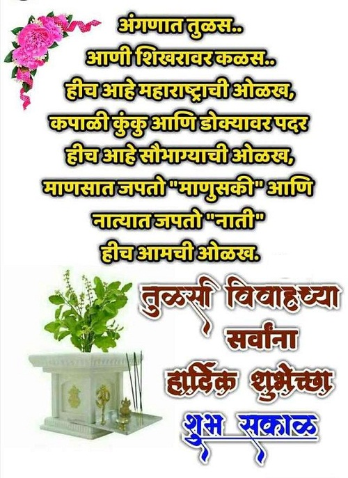 Tulsi Vivahachya Shubhechha Pics For Desktop