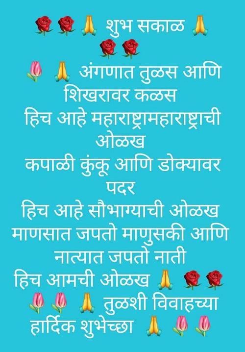 Tulsi Vivahachya Shubhechha Pics For WhatApp