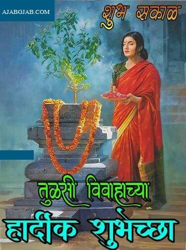 Tulsi Vivahachya Shubhechha Pics