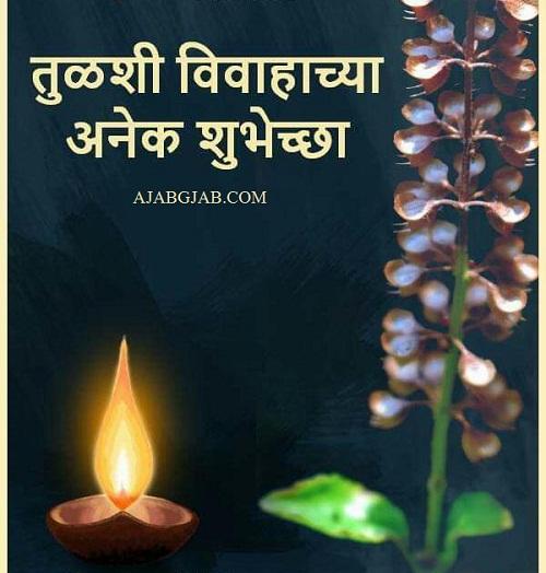 Tulsi Vivahachya Shubhechha Wallpaper For Mobile