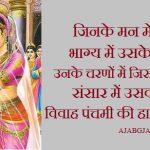 Vivah Panchami Messages