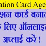 Ration Card Agent