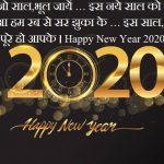 Happy New Year 2020 Status In Hindi