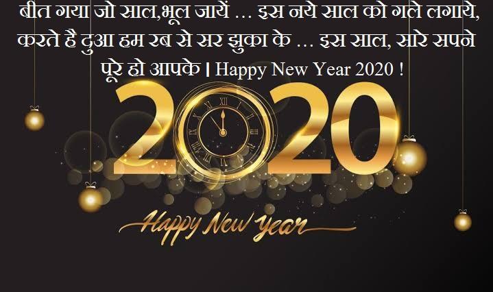 Happy New Year 2020 Status In Hindi