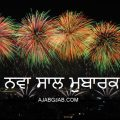 Happy New Year Punjabi Shayari