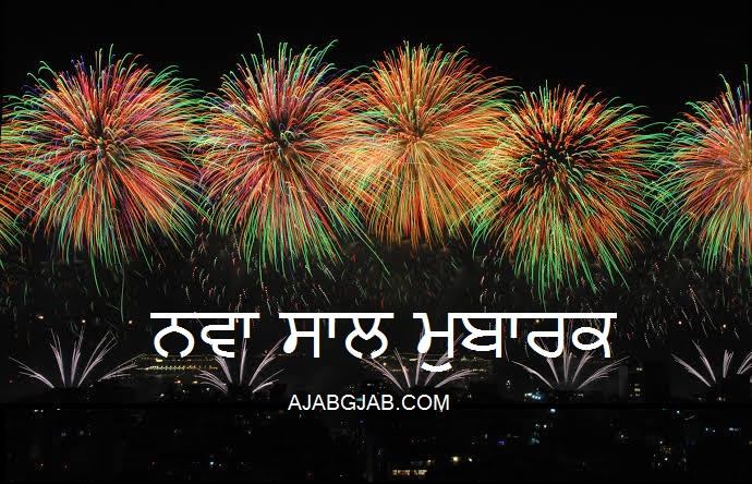 Happy New Year Punjabi Shayari