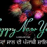 Happy New Year Punjabi Status